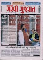 Garavi Gujarat Magazine Issue 05/12/2020