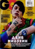 Gq Russian Magazine Issue 09