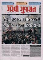 Garavi Gujarat Magazine Issue 19/12/2020