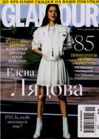 Glamour Russian Magazine Issue NO 11
