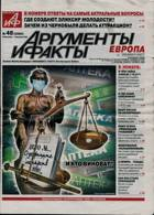 Argumenti Fakti Magazine Issue 27/11/2020