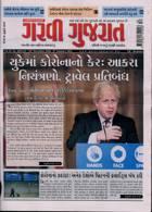 Garavi Gujarat Magazine Issue 26/12/2020