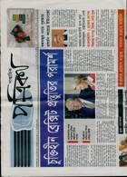 Potrika Magazine Issue NO 1195