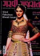 Garavi Gujarat Magazine Issue 46