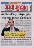 Garavi Gujarat Magazine Issue 12/02/2021