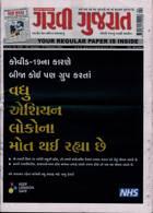 Garavi Gujarat Magazine Issue 29/01/2021