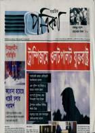 Potrika Magazine Issue NO 1199