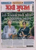 Garavi Gujarat Magazine Issue 12/03/2021