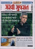Garavi Gujarat Magazine Issue 22/01/2021