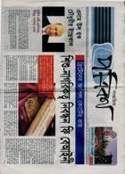 Potrika Magazine Issue NO 1205