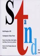 Stand Magazine Issue 23