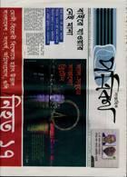 Potrika Magazine Issue NO 1210