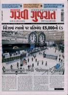 Garavi Gujarat Magazine Issue 26/03/2021