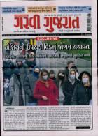 Garavi Gujarat Magazine Issue 02/07/2021