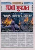 Garavi Gujarat Magazine Issue 07/05/2021