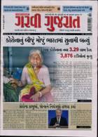 Garavi Gujarat Magazine Issue 14/05/2021