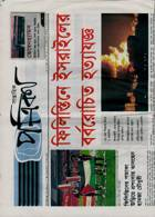 Potrika Magazine Issue NO 1217