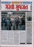 Garavi Gujarat Magazine Issue 16/07/2021