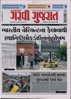 Garavi Gujarat Magazine Issue 21/05/2021