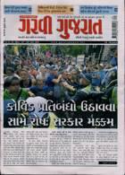Garavi Gujarat Magazine Issue 23/07/2021