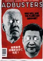 Adbusters Magazine Issue JUL 21