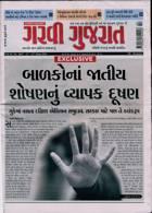Garavi Gujarat Magazine Issue 04/06/2021