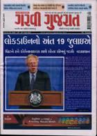 Garavi Gujarat Magazine Issue 18/06/2021