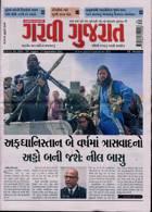 Garavi Gujarat Magazine Issue 27/08/2021