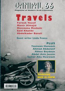 Banipal Magazine 66 Order Online