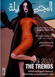 Al Jamila Magazine Issue NO 506