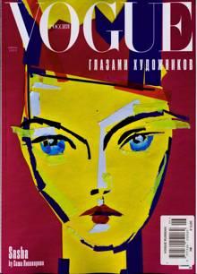 Vogue Russian Magazine NO 6 Order Online