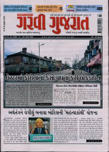 Garavi Gujarat Magazine 04/07/2020 Order Online