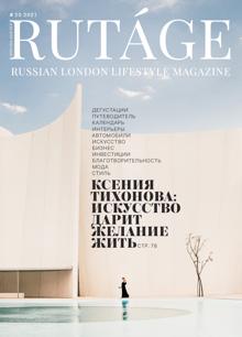 Rutage Magazine Issue 20 Order Online