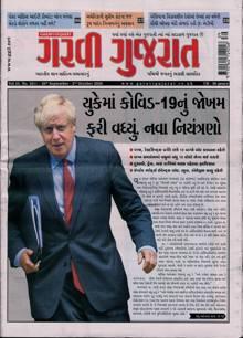 Garavi Gujarat Magazine 26/09/2020 Order Online