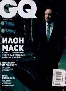 Gq Russian Magazine 08 Order Online